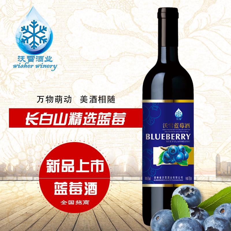 沃雪蓝莓酒5%vol