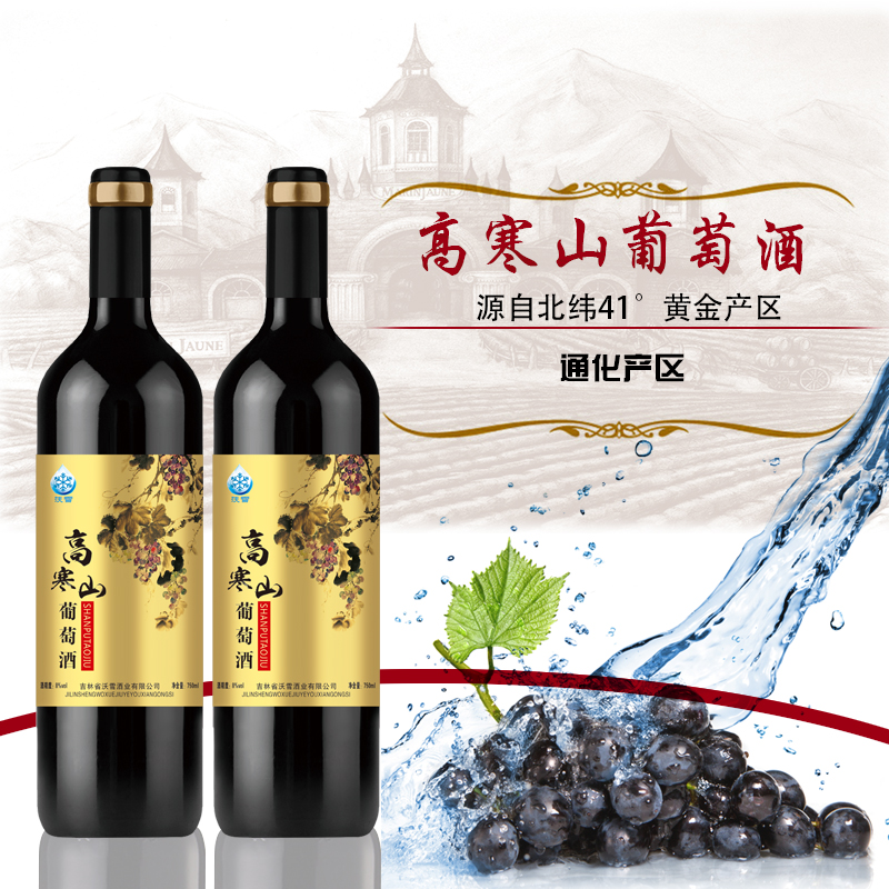 高寒山葡萄酒