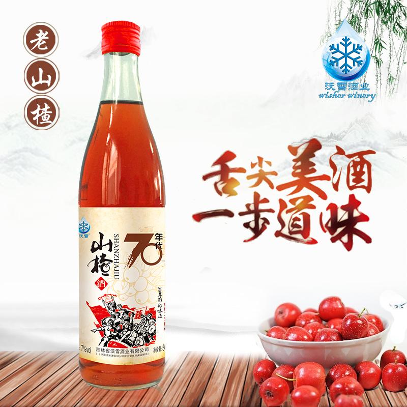 老山楂酒500ml