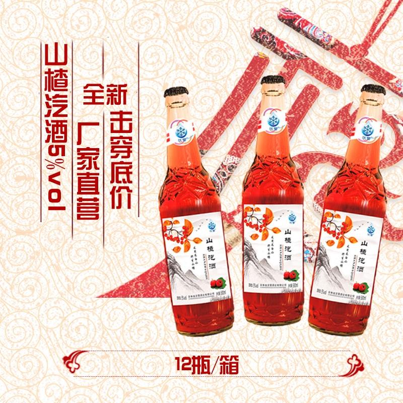 山楂汽酒500ml5%vol