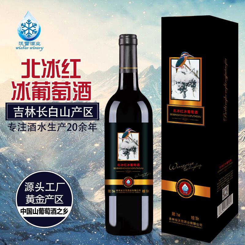 北冰红冰葡萄酒代理