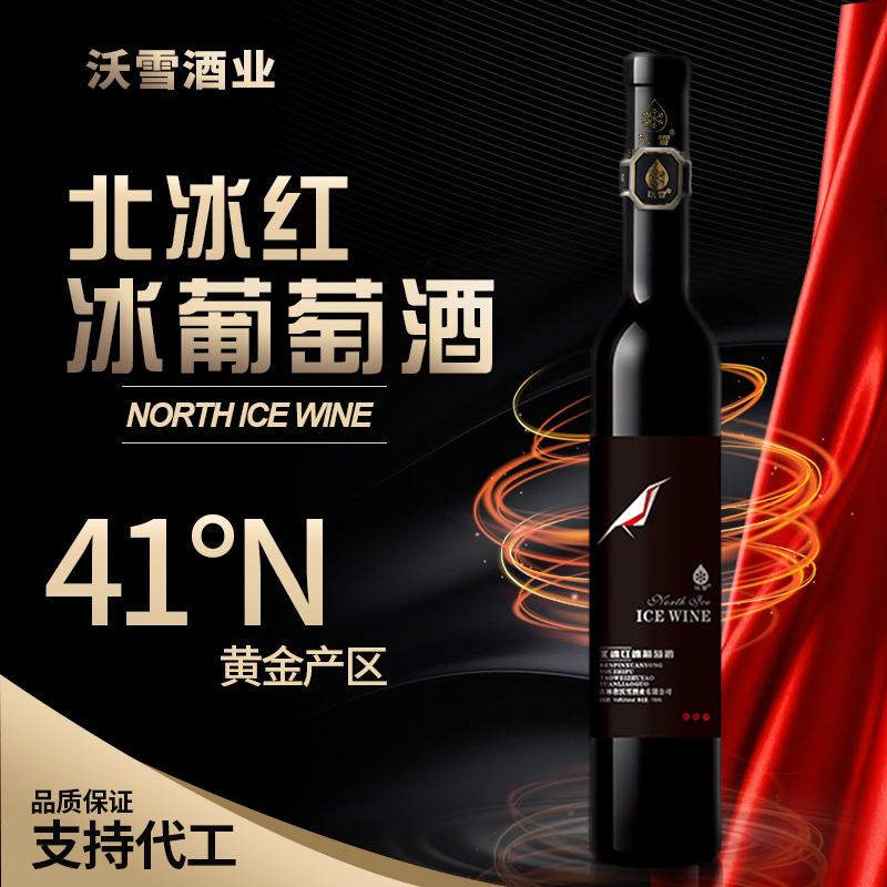 北冰红冰葡萄酒375ml