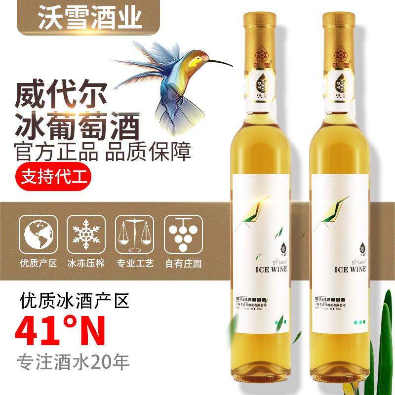 威代尔冰葡萄酒375ml