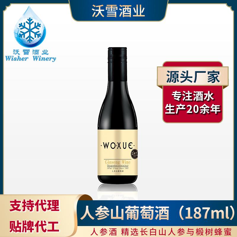 人参山葡萄酒187ml